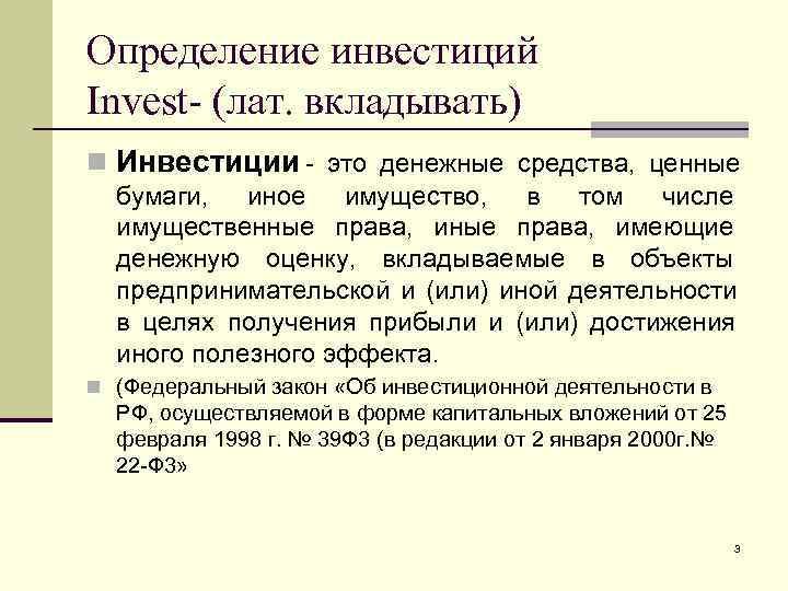 Определение инвестиций Invest- (лат. вкладывать) n Инвестиции - это денежные средства, ценные  бумаги,