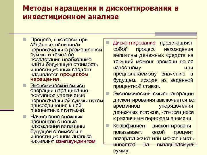 Методы наращения и дисконтирования в инвестиционном анализе  n Процесс, в котором при
