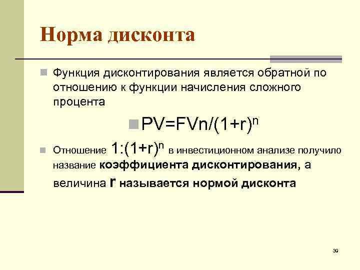 Норма дисконта n Функция дисконтирования является обратной по отношению к функции начисления сложного процента