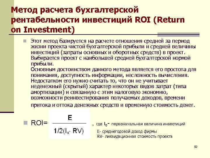 Метод расчета бухгалтерской рентабельности инвестиций ROI (Return on Investment)  n Этот метод базируется