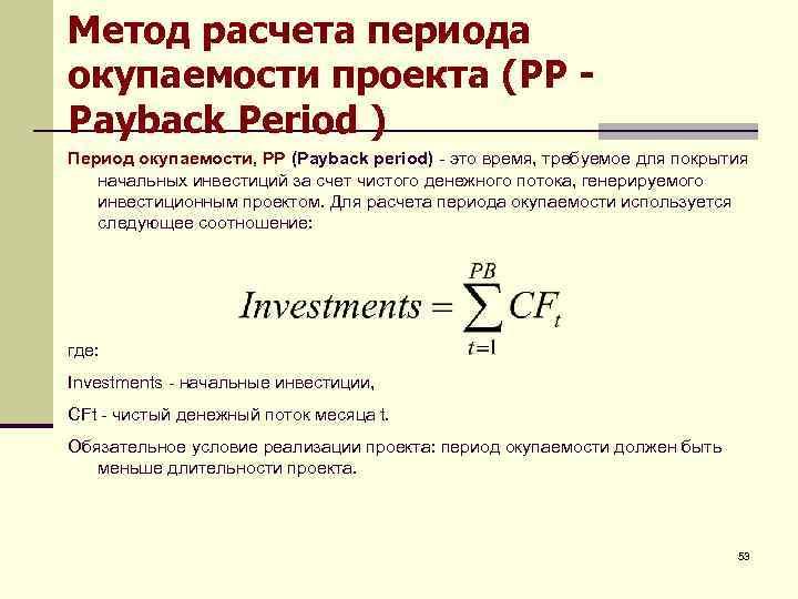 Метод расчета периода окупаемости проекта (РР - Payback Period ) Период окупаемости, PP (Payback