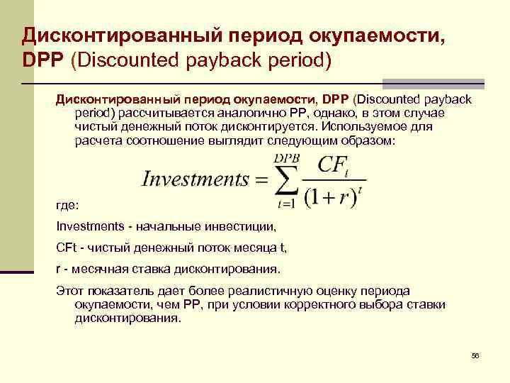 Дисконтированный период окупаемости, DPP (Discounted payback period) рассчитывается аналогично PP, однако, в этом случае