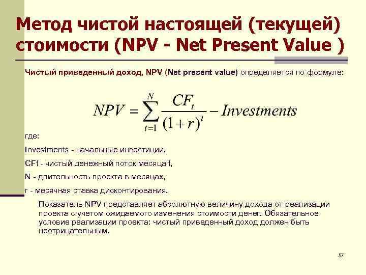 Метод чистой настоящей (текущей) стоимости (NPV - Net Present Value ) Чистый приведенный доход,