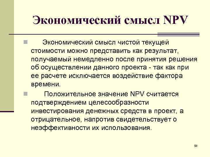 Экономический смысл NPV n  Экономический смысл чистой текущей  стоимости можно