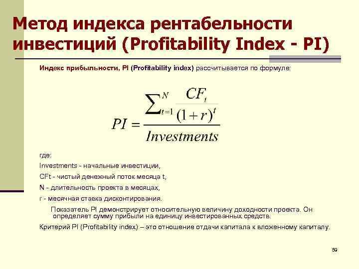 Метод индекса рентабельности инвестиций (Profitability Index - PI)  Индекс прибыльности, PI (Profitability index)