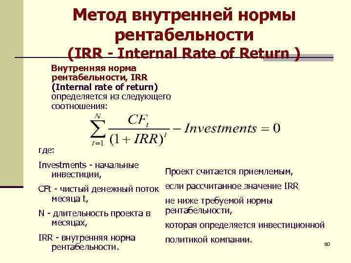 Метод внутренней нормы  рентабельности  (IRR - Internal Rate of Return