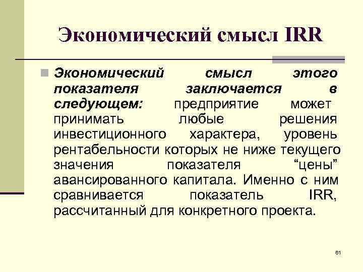 Экономический смысл IRR n Экономический  смысл этого показателя   заключается