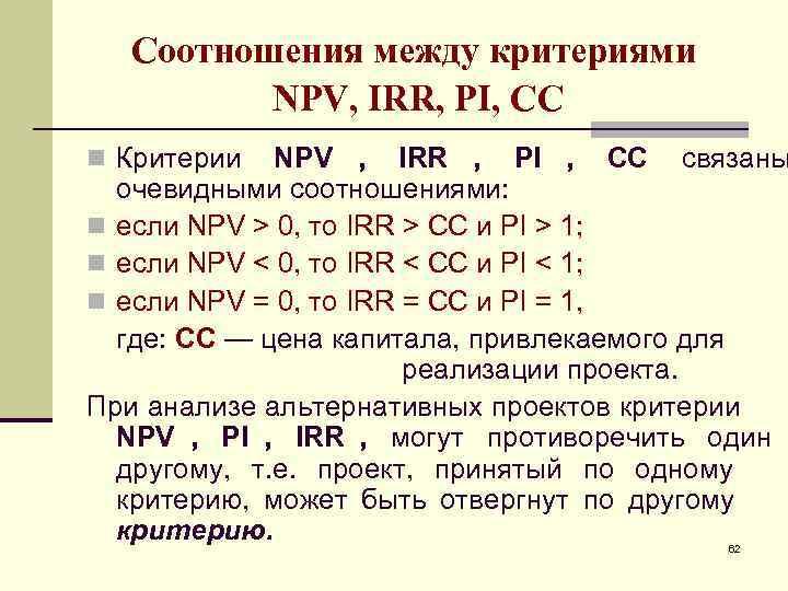 Соотношения между критериями   NPV, IRR, PI, CC n Критерии  NPV