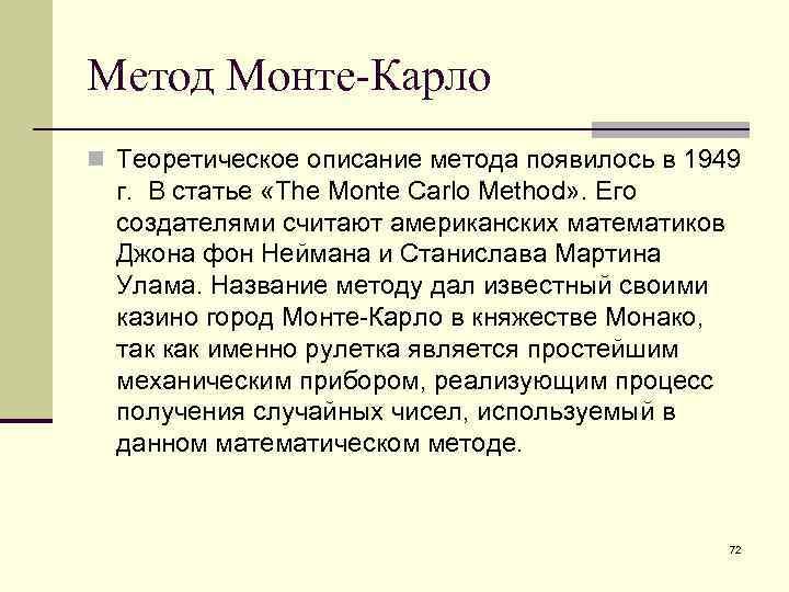 Метод Монте-Карло n Теоретическое описание метода появилось в 1949  г. В статье «The