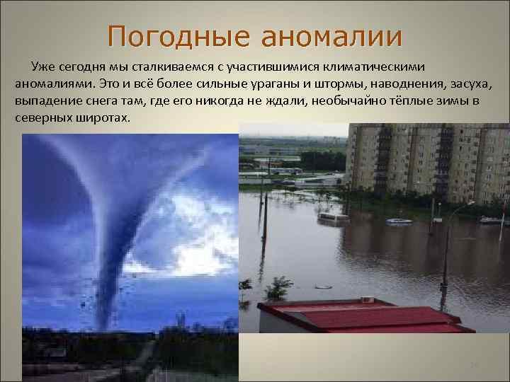 Погодные аномалии  Уже сегодня мы сталкиваемся с участившимися климатическими