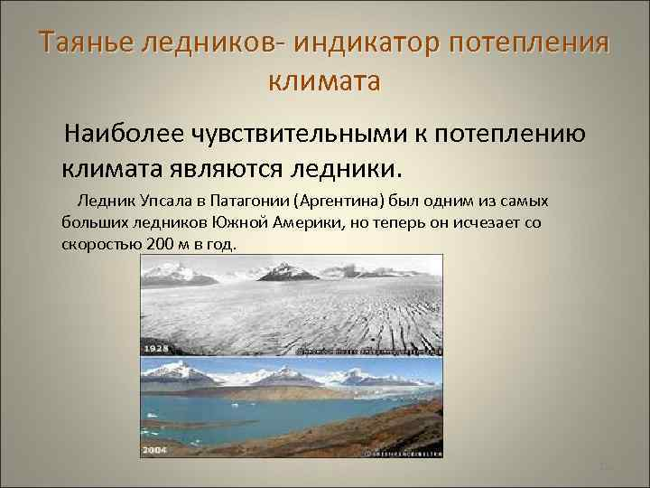 Таянье ледников- индикатор потепления    климата Наиболее чувствительными к потеплению климата являются