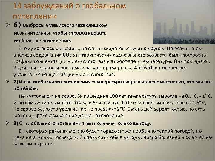 14 заблуждений о глобальном потеплении Ø 6) Выбросы углекислого газа слишком
