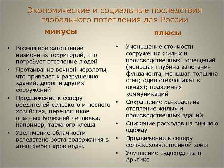 Экономические и социальные последствия  глобального потепления для России  минусы
