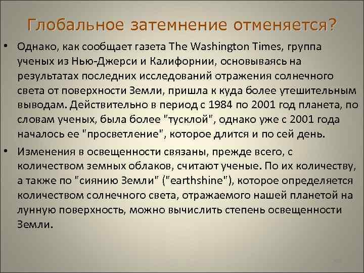 Глобальное затемнение отменяется?  • Однако, как сообщает газета The Washington Times,