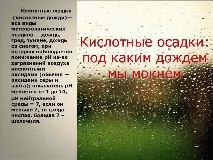 Кисло тные осадки (кислотные дожди)— все виды метеорологических осадков — дождь,  град,