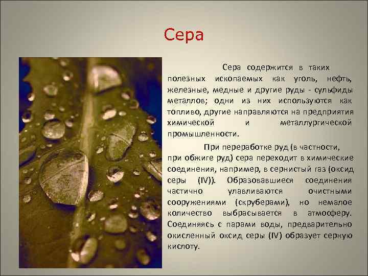 Сера   Сера содержится в таких полезных ископаемых как уголь,  нефть,
