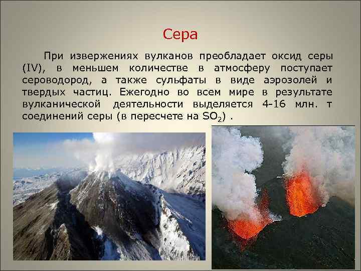 Сера При извержениях вулканов преобладает оксид серы (IV),