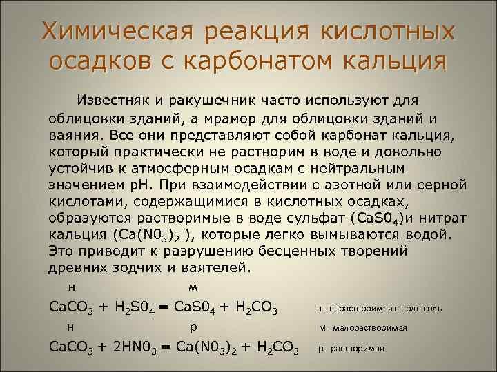 Химическая реакция кислотных осадков с карбонатом кальция  Известняк и ракушечник часто