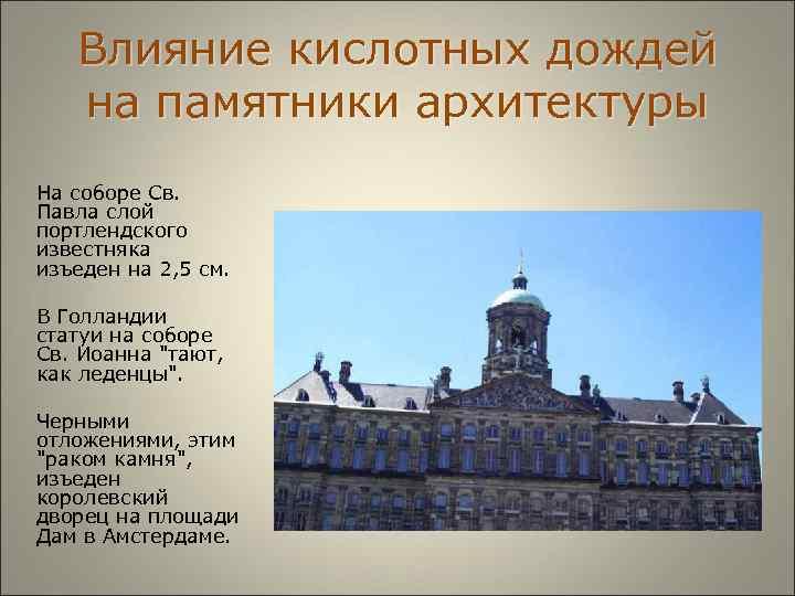 Влияние кислотных дождей на памятники архитектуры На соборе Св.  Павла слой