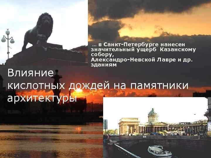 … в Санкт-Петербурге нанесен    значительный ущерб Казанскому