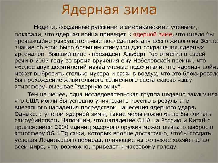 Ядерная зима   Модели, созданные русскими и американскими учеными,