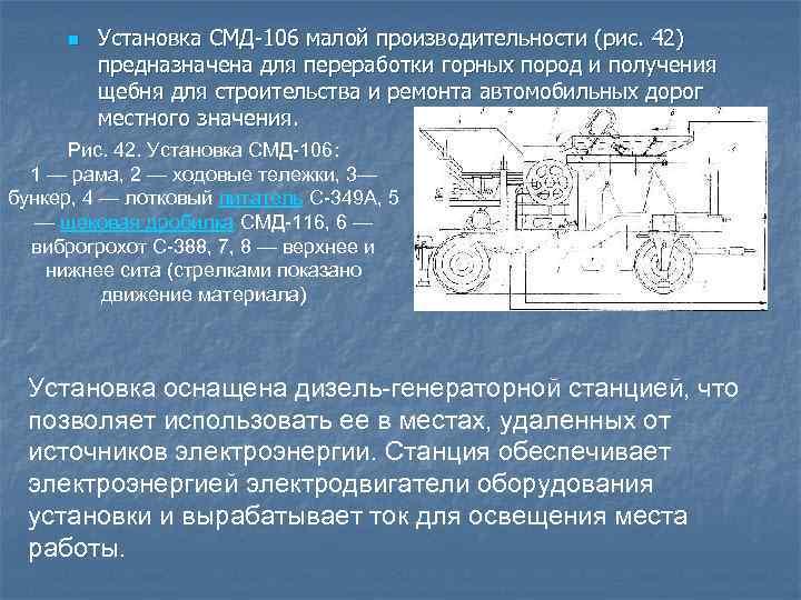 n  Установка СМД-106 малой производительности (рис. 42)   предназначена для переработки