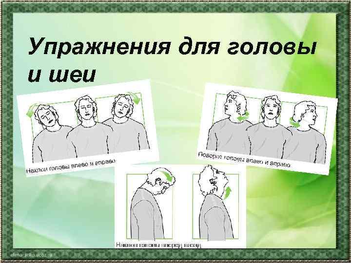 Упражнения для головы и шеи