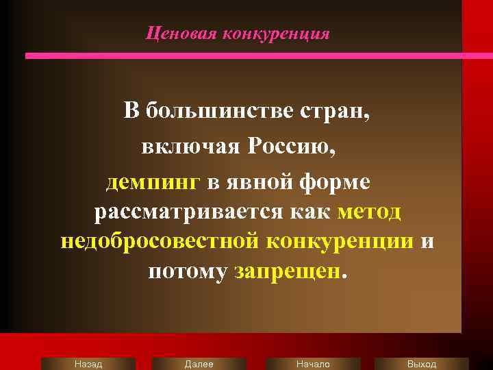 Ценовая конкуренция   В большинстве стран,   включая Россию,