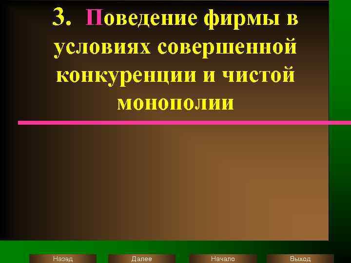 3.  Поведение фирмы в условиях совершенной конкуренции и чистой  монополии Назад