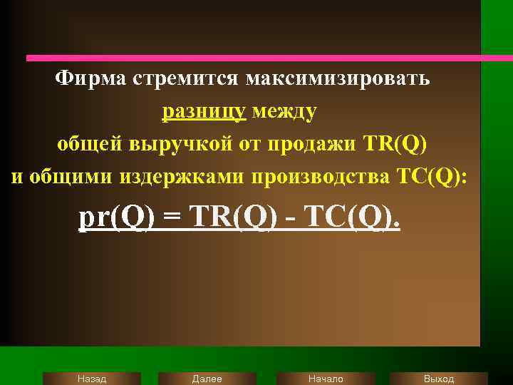 Фирма стремится максимизировать    разницу между общей выручкой от продажи TR(Q)