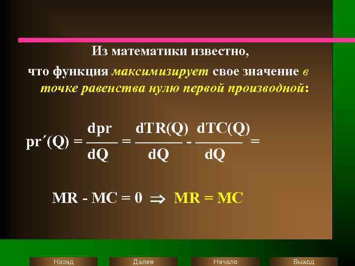 Из математики известно,  что функция максимизирует свое значение в