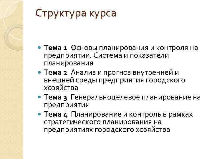 Структура курса  Тема 1 Основы планирования и контроля на  предприятии. Система и