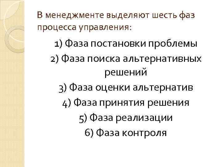В менеджменте выделяют шесть фаз процесса управления: 1) Фаза постановки проблемы  2) Фаза