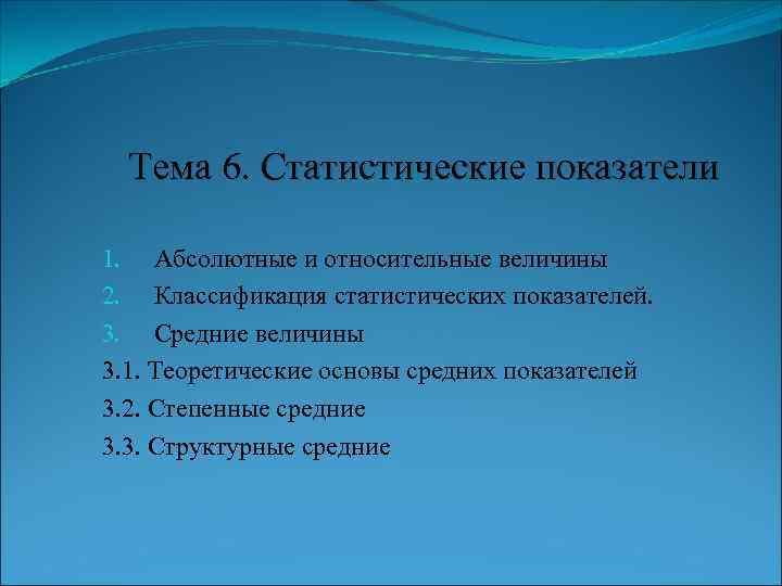 Тема 6. Статистические показатели 1. Абсолютные и относительные величины 2. Классификация статистических показателей.