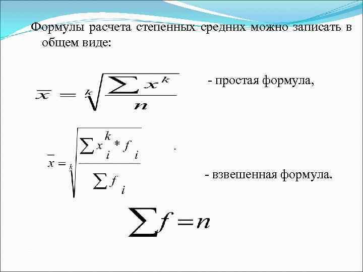 Формулы расчета степенных средних можно записать в общем виде:    - простая