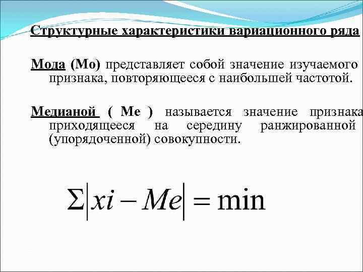 Структурные характеристики вариационного ряда Мода (Мо) представляет собой значение изучаемого  признака, повторяющееся с