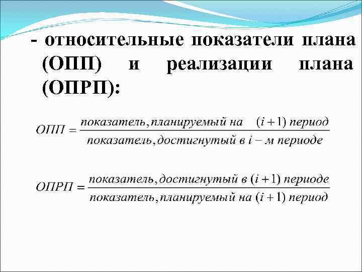 - относительные показатели плана  (ОПП) и реализации плана  (ОПРП):