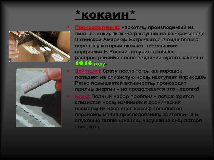 *кокаин* • Происхождение: наркотик, производимый из листьев коки, активно растущей на северо-западе