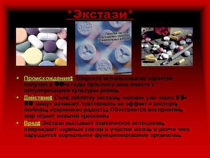 *Экстази* • Происхождение: Широкое использование наркотик  получил в 90