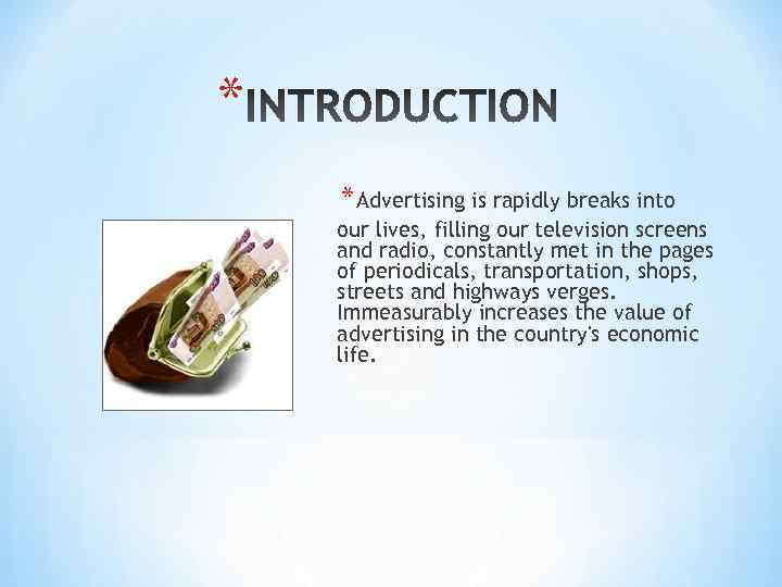 * * Advertising is rapidly breaks into our lives, filling our television screens and