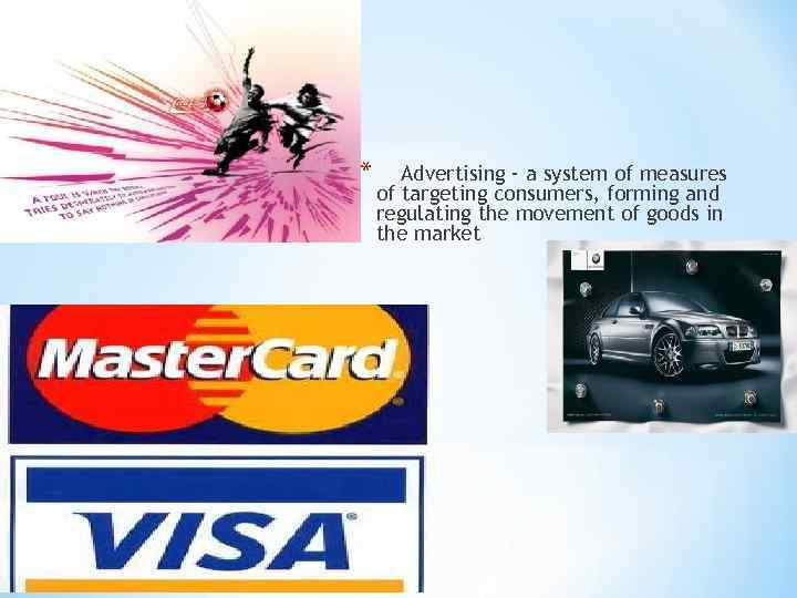 * Advertising - a system of measures of targeting consumers, forming and regulating the