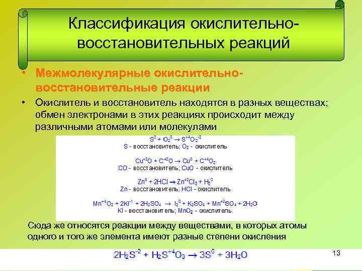 Классификация окислительно-  восстановительных реакций • Межмолекулярные окислительно-  восстановительные реакции