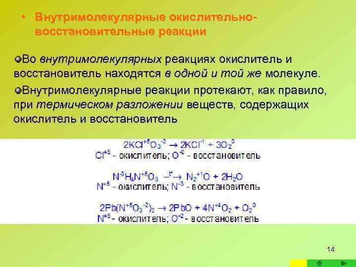 • Внутримолекулярные окислительно- восстановительные реакции  Во внутримолекулярных реакциях окислитель и восстановитель находятся