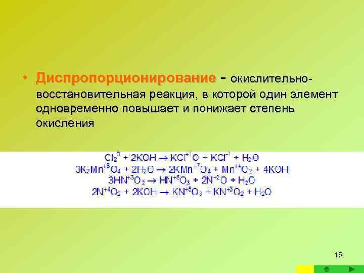 • Диспропорционирование - окислительно- восстановительная реакция, в которой один элемент  одновременно повышает