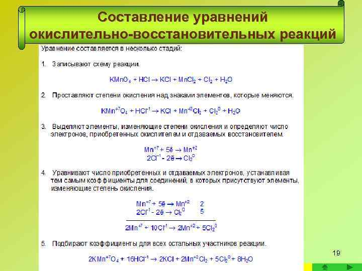 Составление уравнений окислительно-восстановительных реакций       19