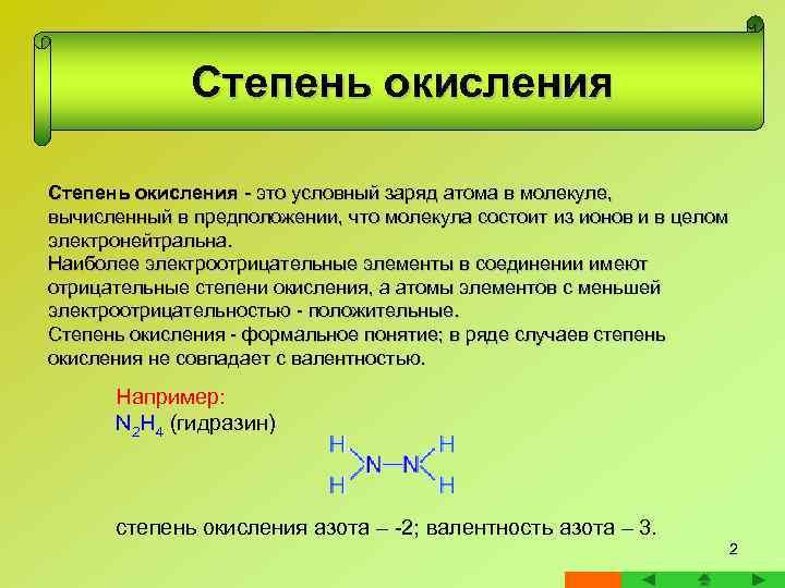 Степень окисления - это условный заряд атома в молекуле,  вычисленный