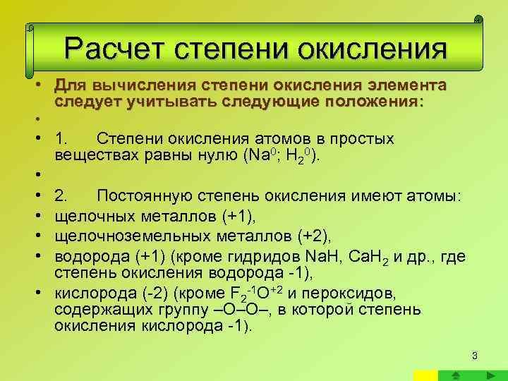 Расчет степени окисления • Для вычисления степени окисления элемента  следует учитывать следующие