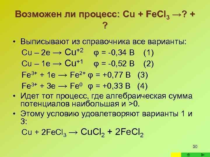 Возможен ли процесс: Cu + Fe. Cl 3 →? +   ?