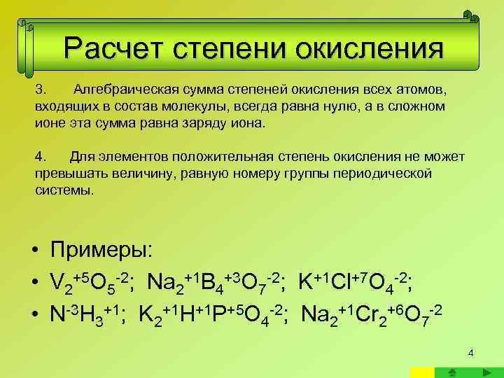 Степень окисления Расчет степени окисления 3.  Алгебраическая сумма степеней окисления всех атомов,