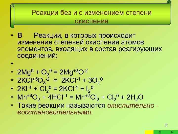 Реакции без и с изменением степени    окисления  • B